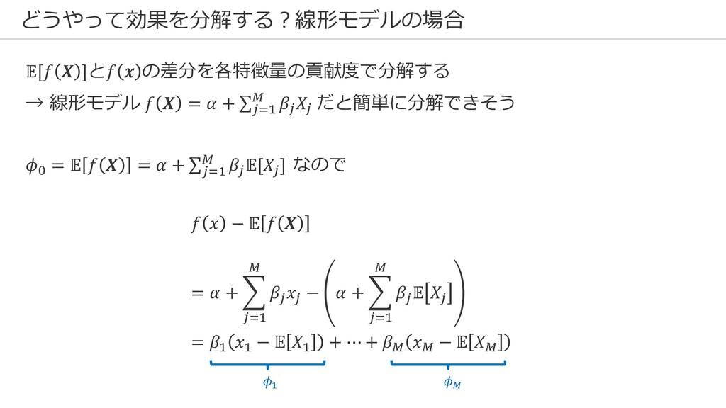 どうやって効果を分解する︖線形モデルの場合 [  ]と  の差分を各特徴量の貢献度で分解する ...