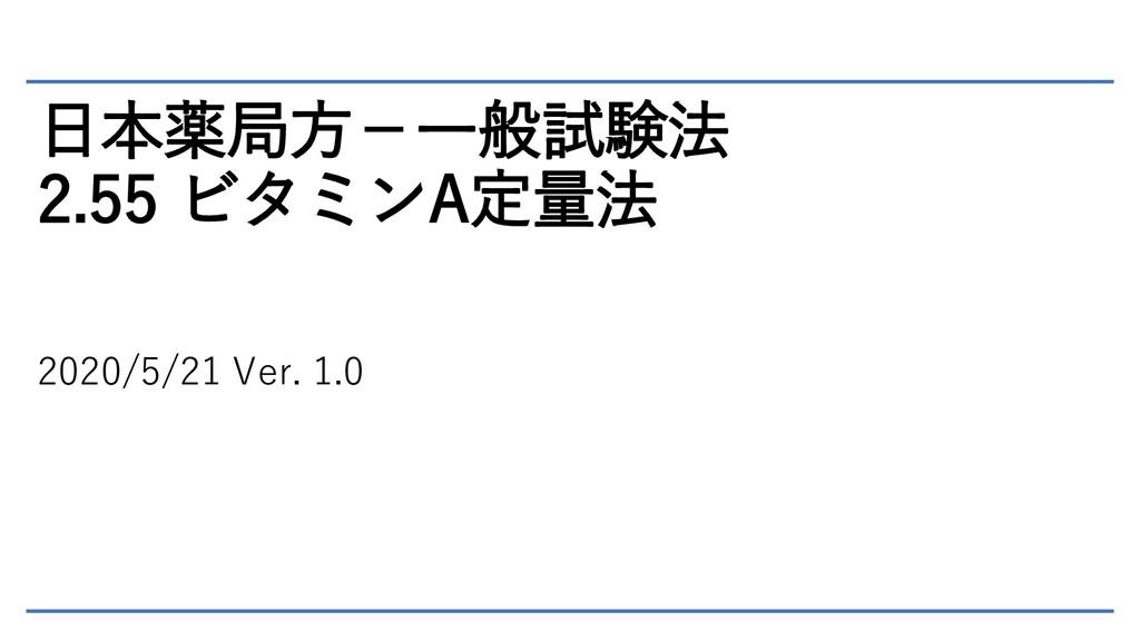 日本薬局方-一般試験法 2.55 ビタミンA定量法 2020/5/21 Ver. 1.0