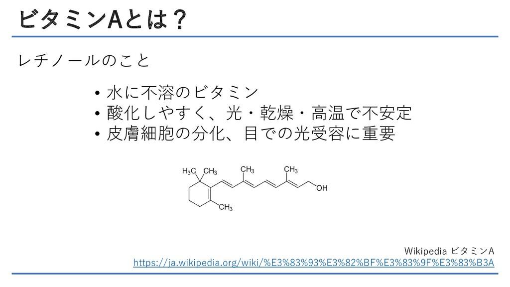 ビタミンAとは? レチノールのこと • 水に不溶のビタミン • 酸化しやすく、光・乾燥・高温で...