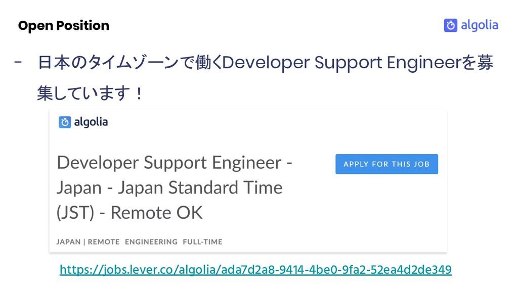 Open Position https://jobs.lever.co/algolia/ada...