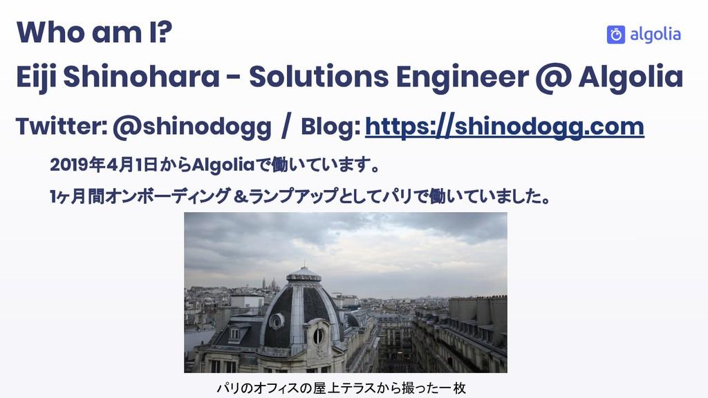 Eiji Shinohara - Solutions Engineer @ Algolia T...