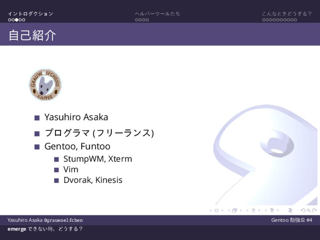 ΠϯτϩμΫγϣϯ ϔϧύʔπʔϧͨͪ ͜Μͳͱ͖Ͳ͏͢Δʁ ࣗݾհ Yasuhiro As...