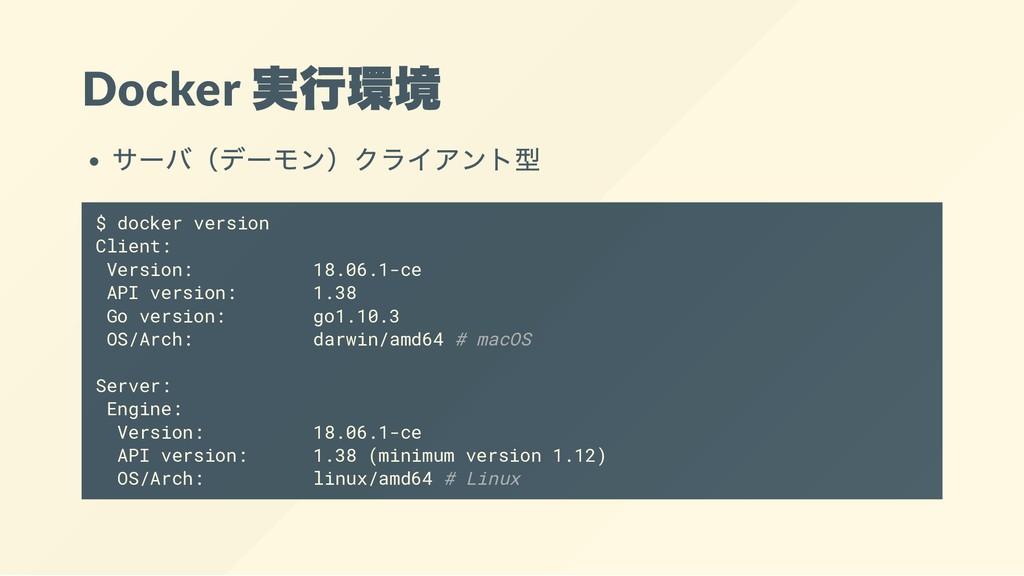 Docker 実行環境 サーバ(デーモン)クライアント型 $ docker version C...