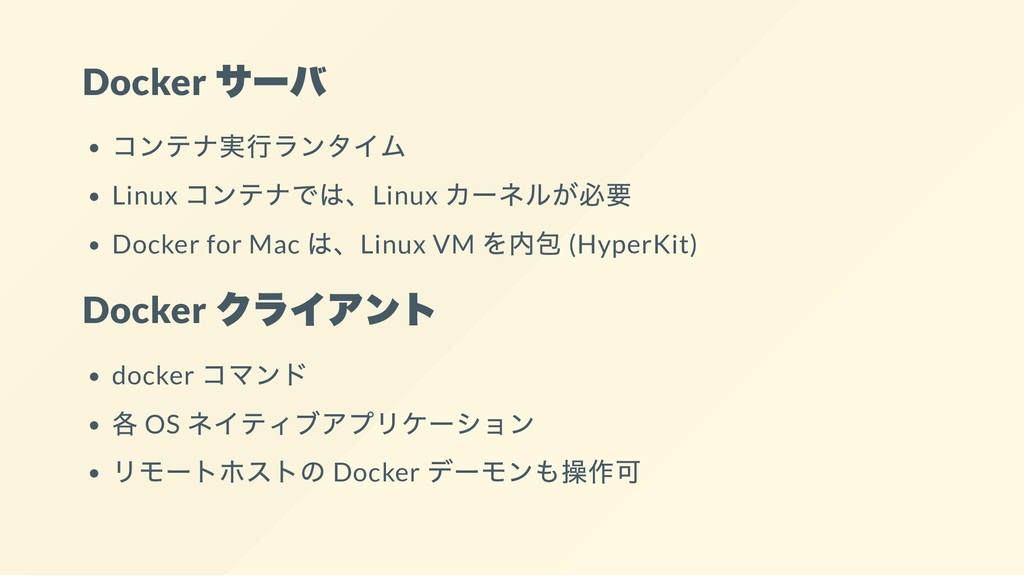 Docker サーバ コンテナ実行ランタイム Linux コンテナでは、Linux カーネルが...
