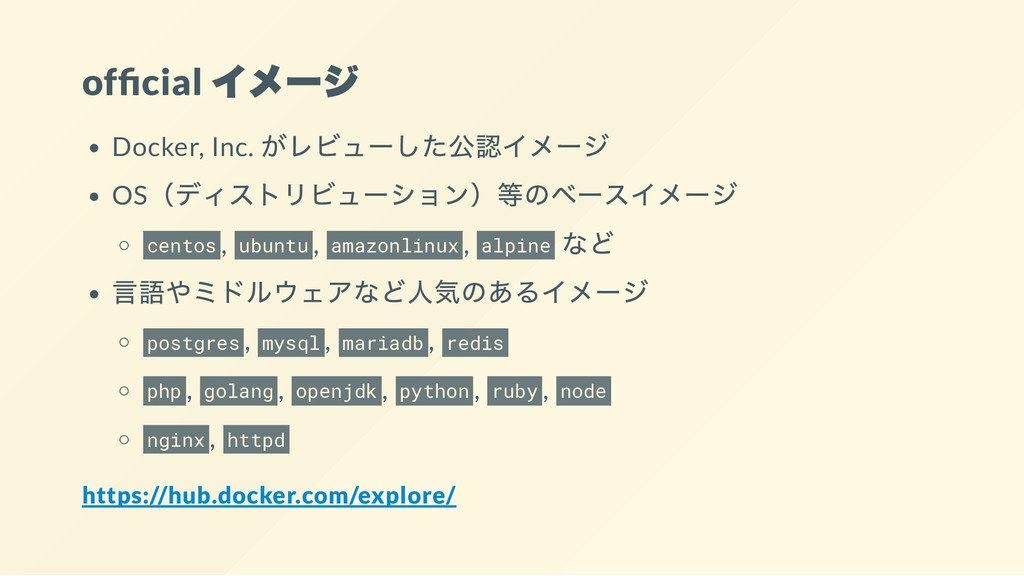 of cial イメージ Docker, Inc. がレビューした公認イメージ OS (ディス...