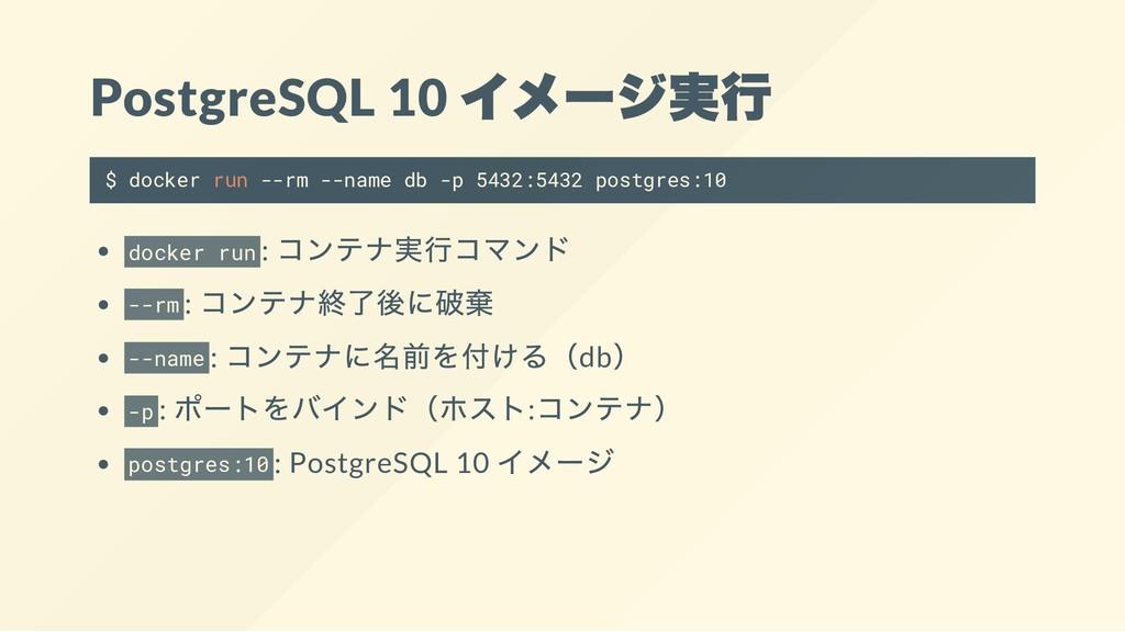 PostgreSQL 10 イメージ実行 $ docker run --rm --name d...
