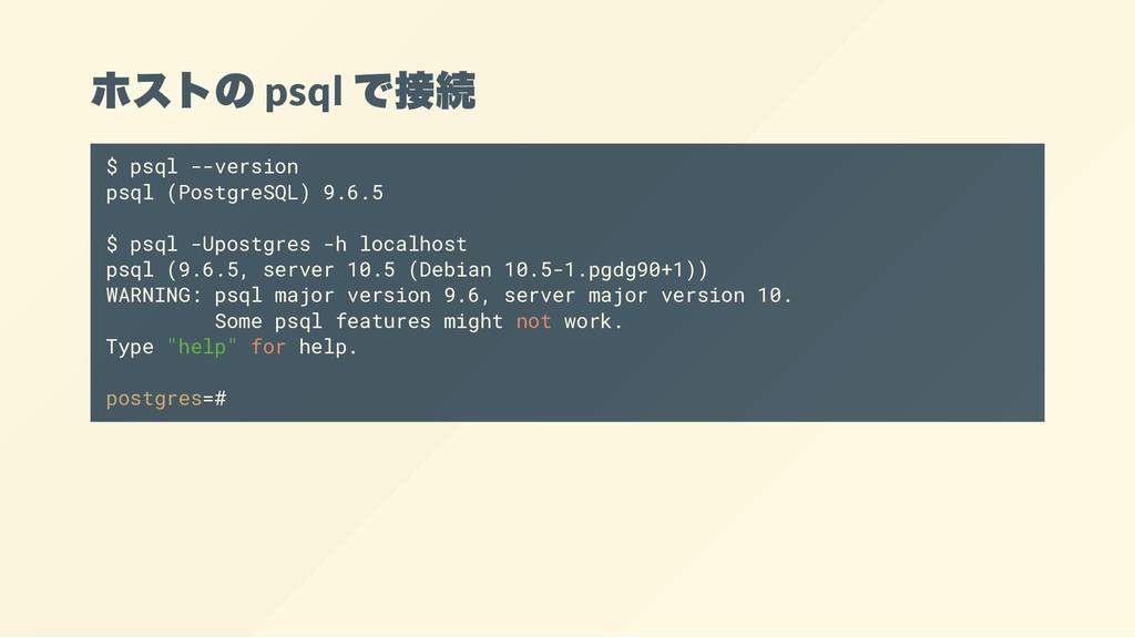 ホストの psql で接続 $ psql --version psql (PostgreSQL...