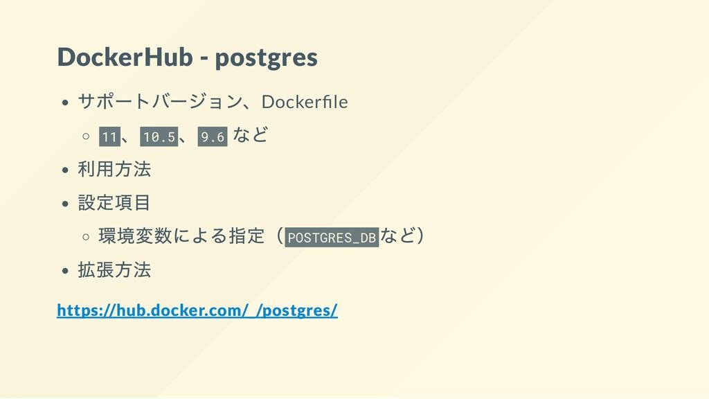 DockerHub - postgres サポートバージョン、Docker le 11 、10...