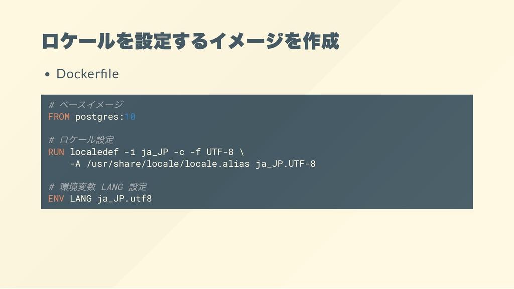 ロケールを設定するイメージを作成 Docker le # ベースイメージ FROM postg...