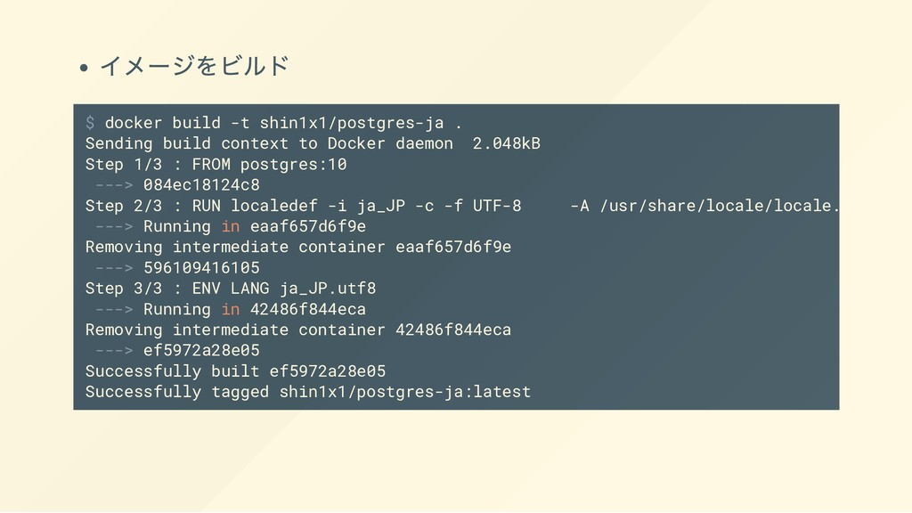 イメージをビルド $ docker build -t shin1x1/postgres-ja ...