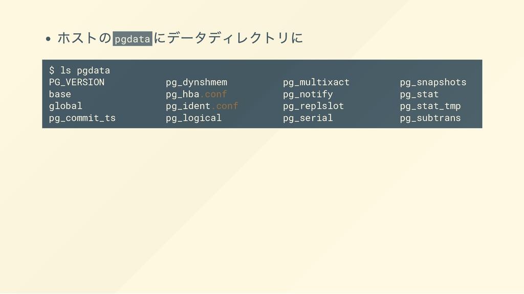 ホストのpgdata にデータディレクトリに $ ls pgdata PG_VERSION p...