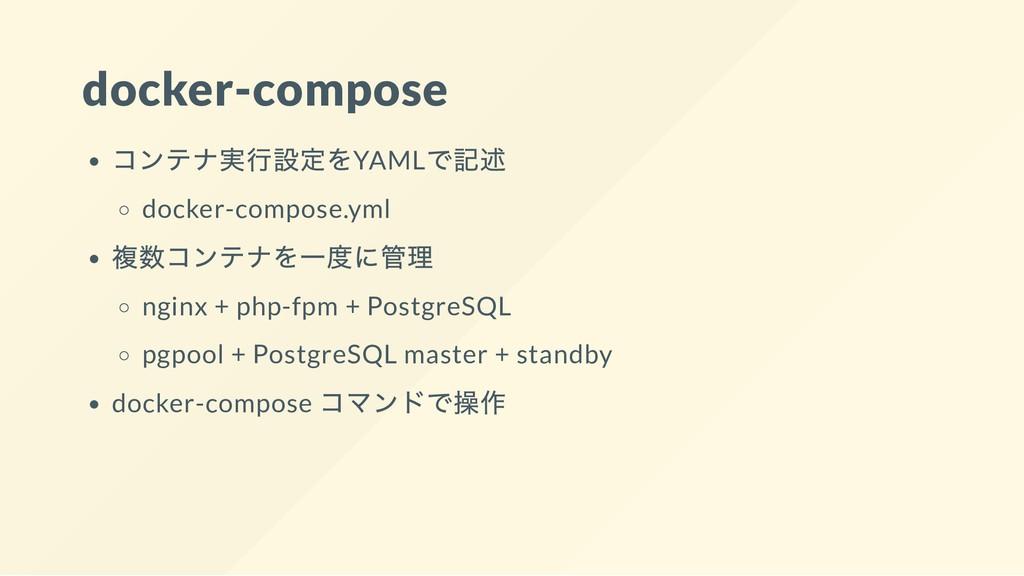 docker-compose コンテナ実行設定をYAML で記述 docker-compose...