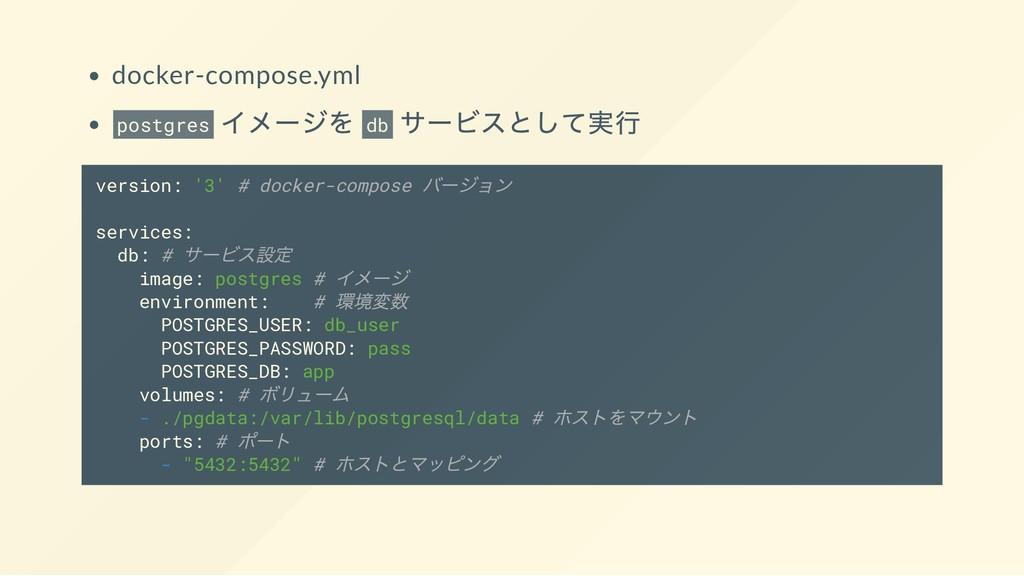 docker-compose.yml postgres イメージを db サービスとして実行 ...