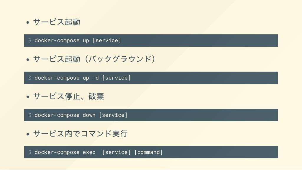 サービス起動 $ docker-compose up [service] サービス起動(バック...