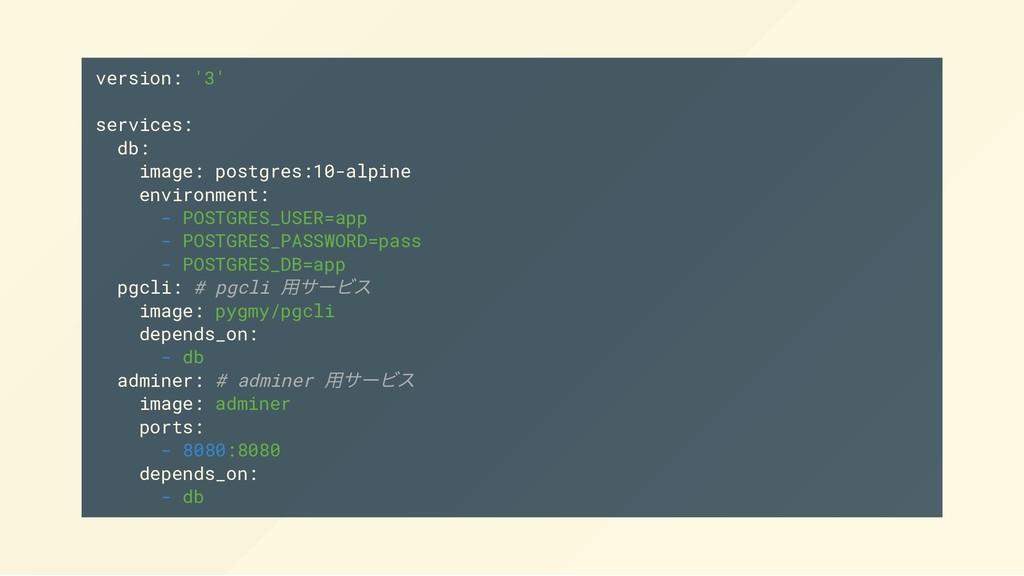 version: '3' services: db: image: postgres:10-a...