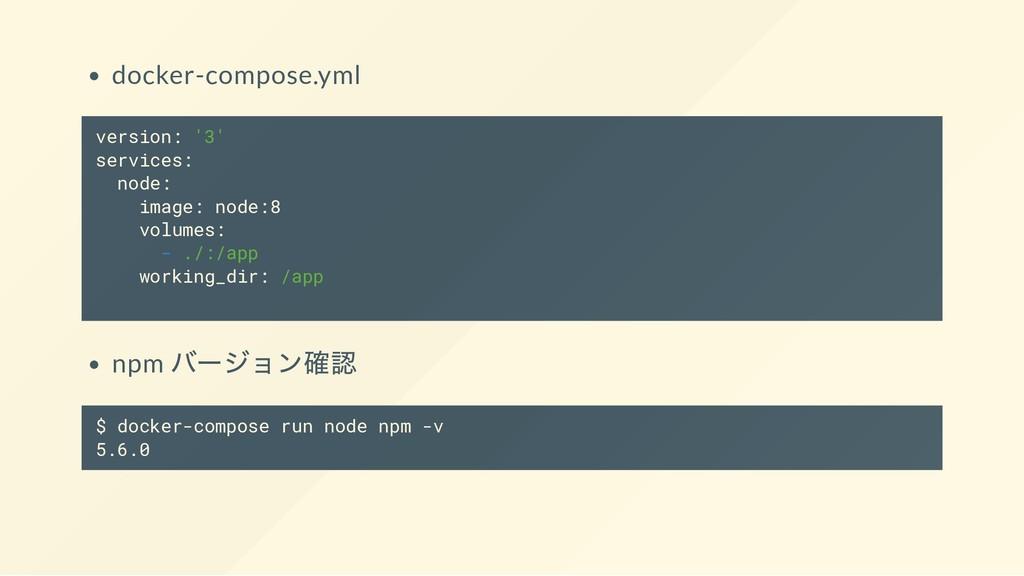 docker-compose.yml version: '3' services: node:...