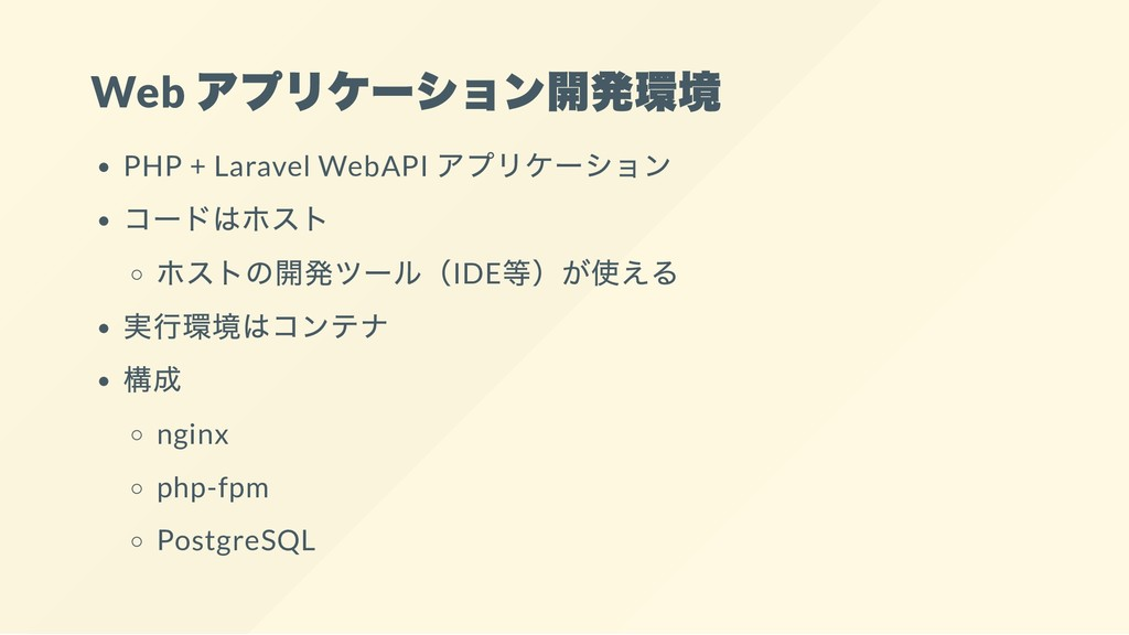 Web アプリケーション開発環境 PHP + Laravel WebAPI アプリケーション ...