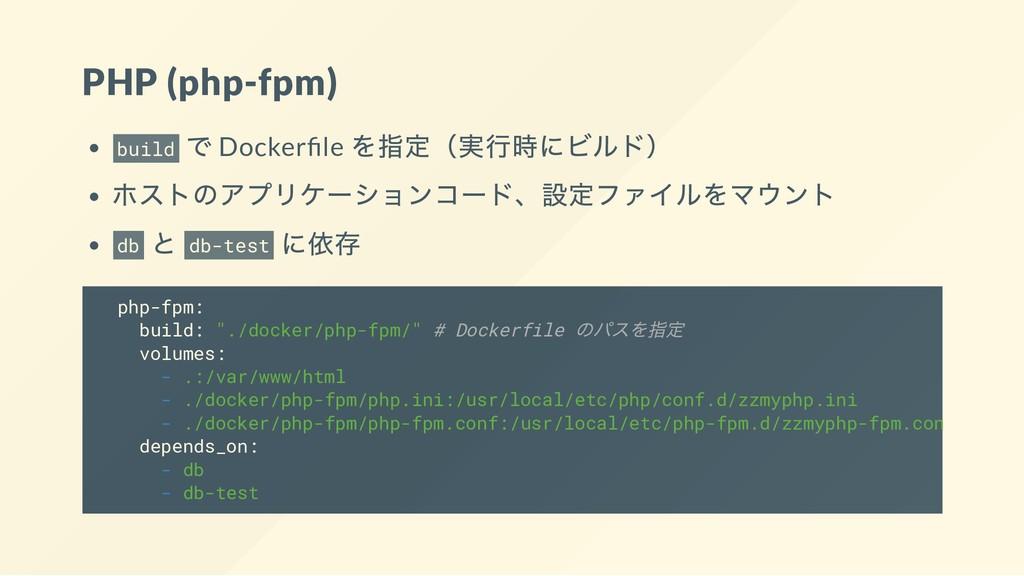 PHP (php-fpm) build で Docker le を指定(実行時にビルド) ホス...