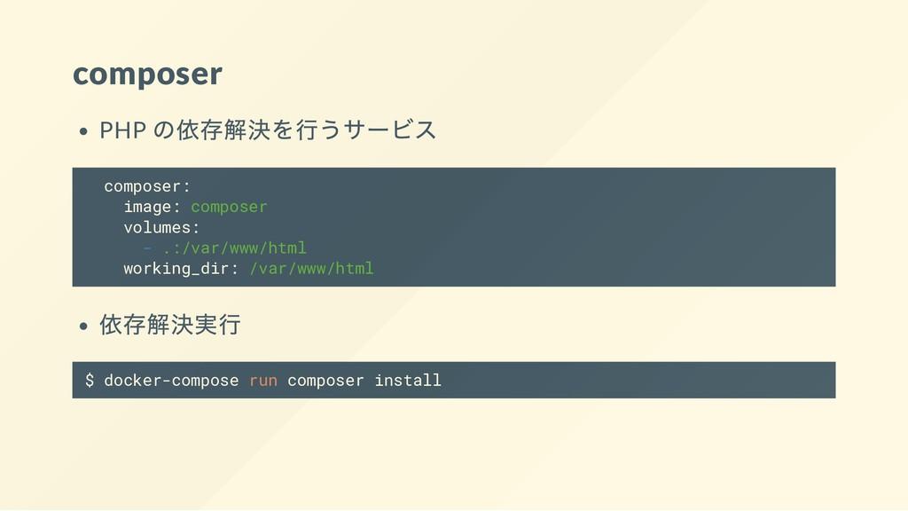 composer PHP の依存解決を行うサービス composer: image: comp...