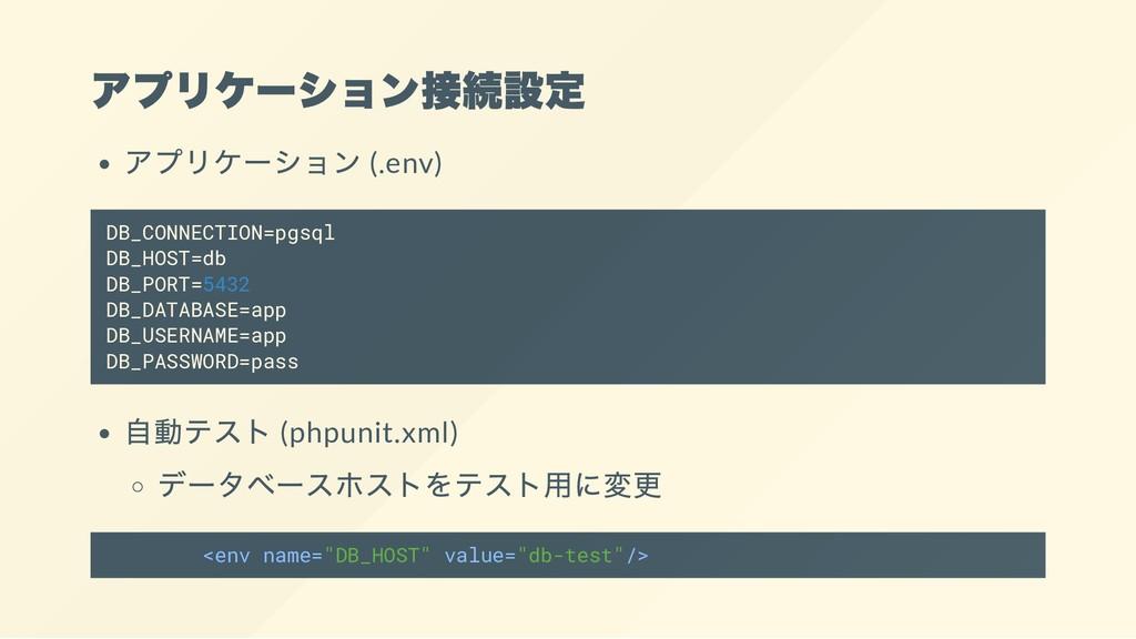 アプリケーション接続設定 アプリケーション (.env) DB_CONNECTION=pgsq...
