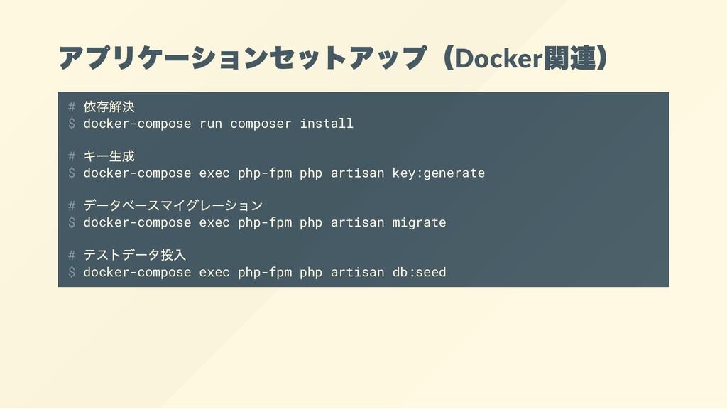 アプリケーションセットアップ(Docker 関連) # 依存解決 $ docker-compo...