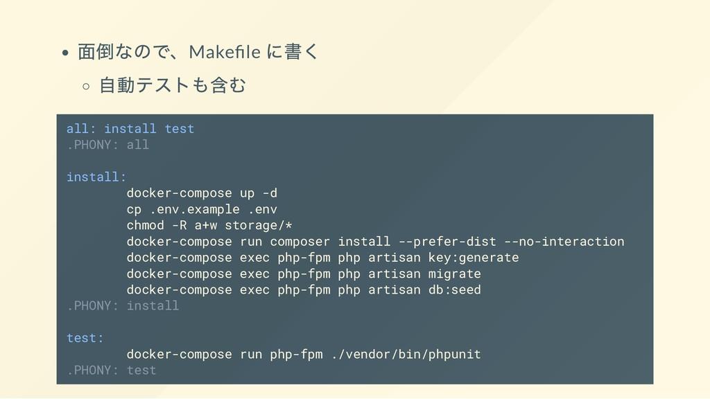 面倒なので、Make le に書く 自動テストも含む all: install test .P...