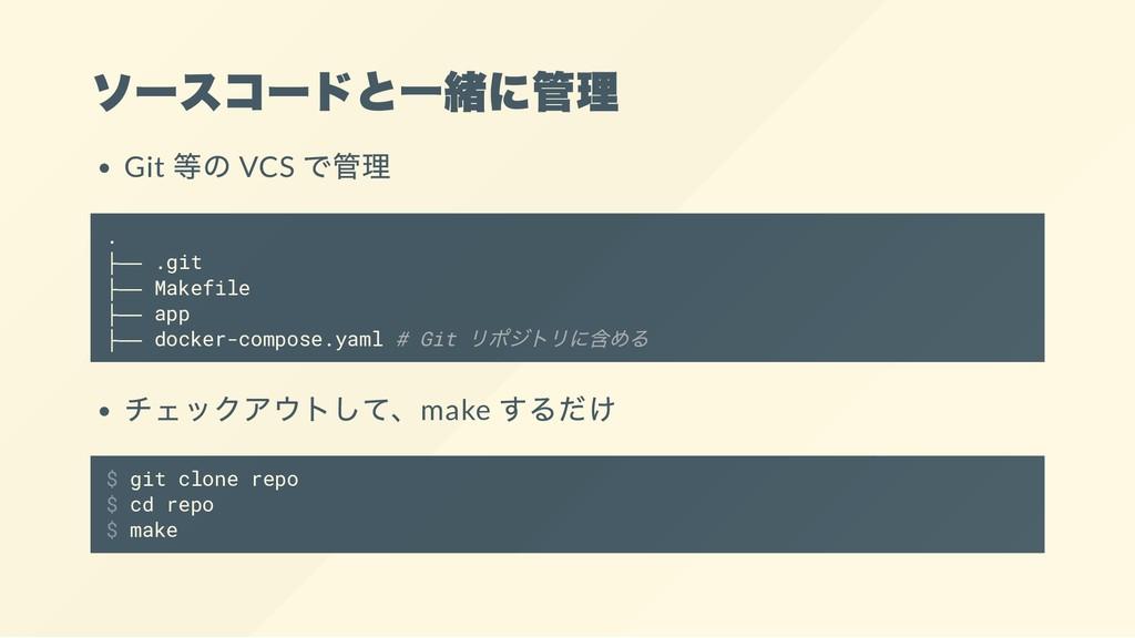 ソースコードと一緒に管理 Git 等の VCS で管理 . ├── .git ├── Make...