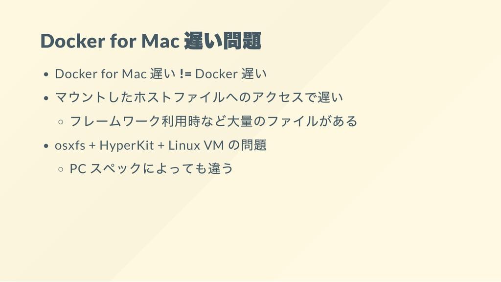 Docker for Mac 遅い問題 Docker for Mac 遅い != Docker...