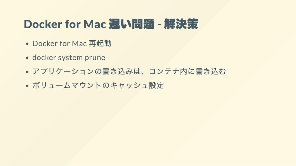 Docker for Mac 遅い問題 - 解決策 Docker for Mac 再起動 do...