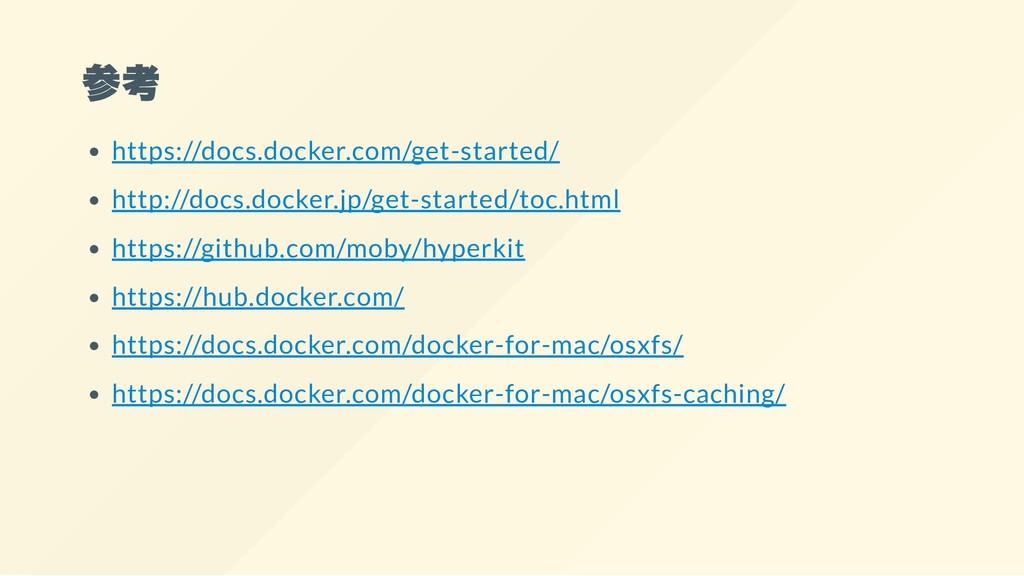 参考 https://docs.docker.com/get-started/ http://...