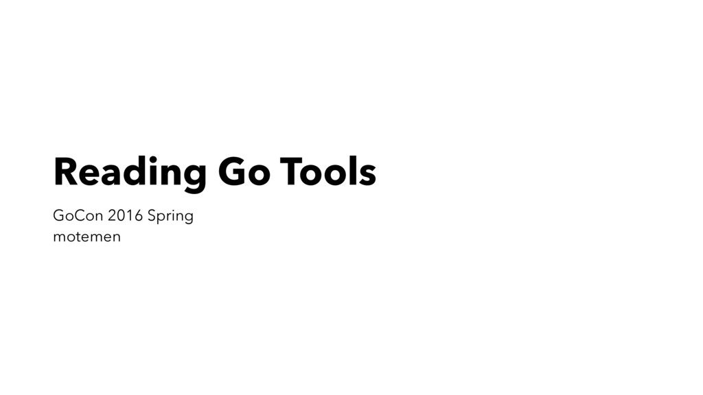 Reading Go Tools GoCon 2016 Spring