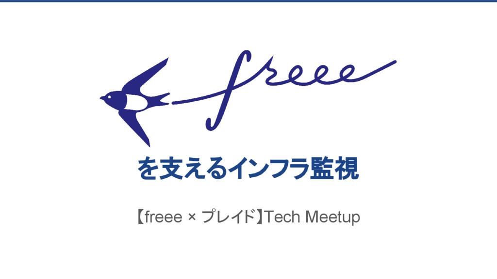 を支えるインフラ監視 【freee × プレイド】Tech Meetup