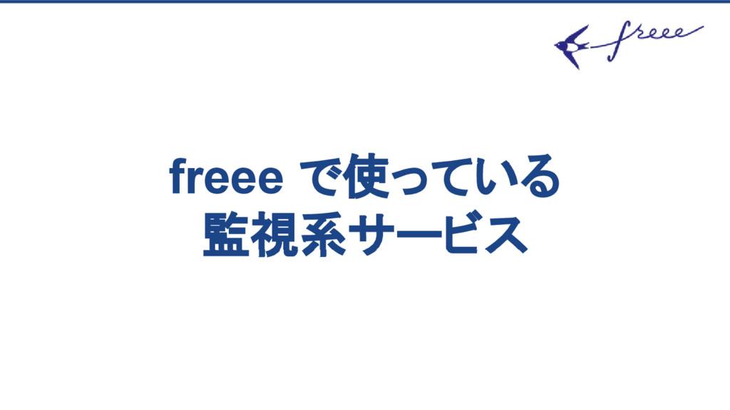 freee で使っている 監視系サービス