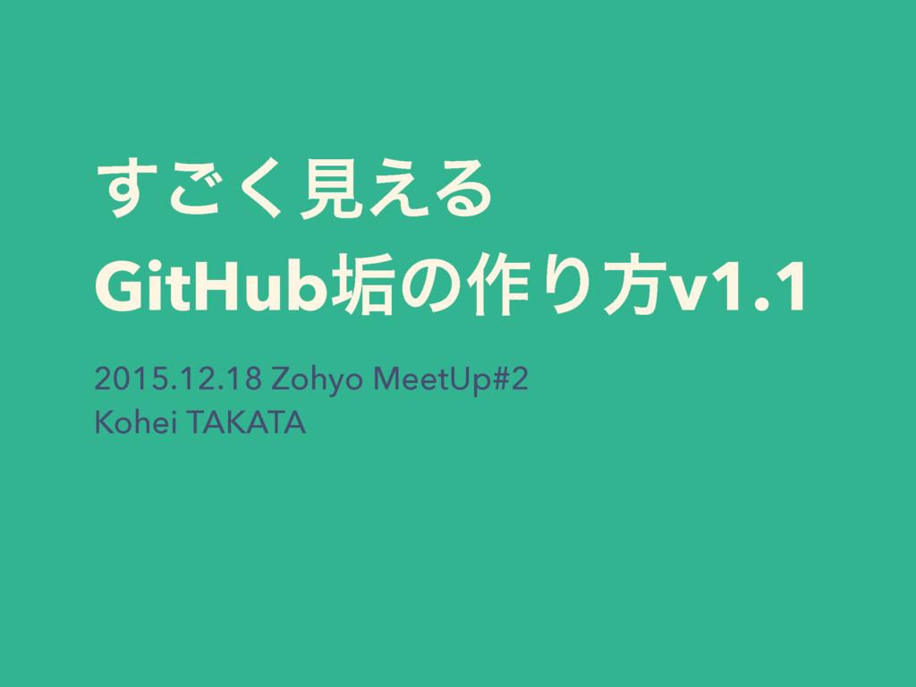 ͘͢͝ݟ͑Δ GitHubͷ࡞Γํv1.1 2015.12.18 Zohyo MeetUp#...