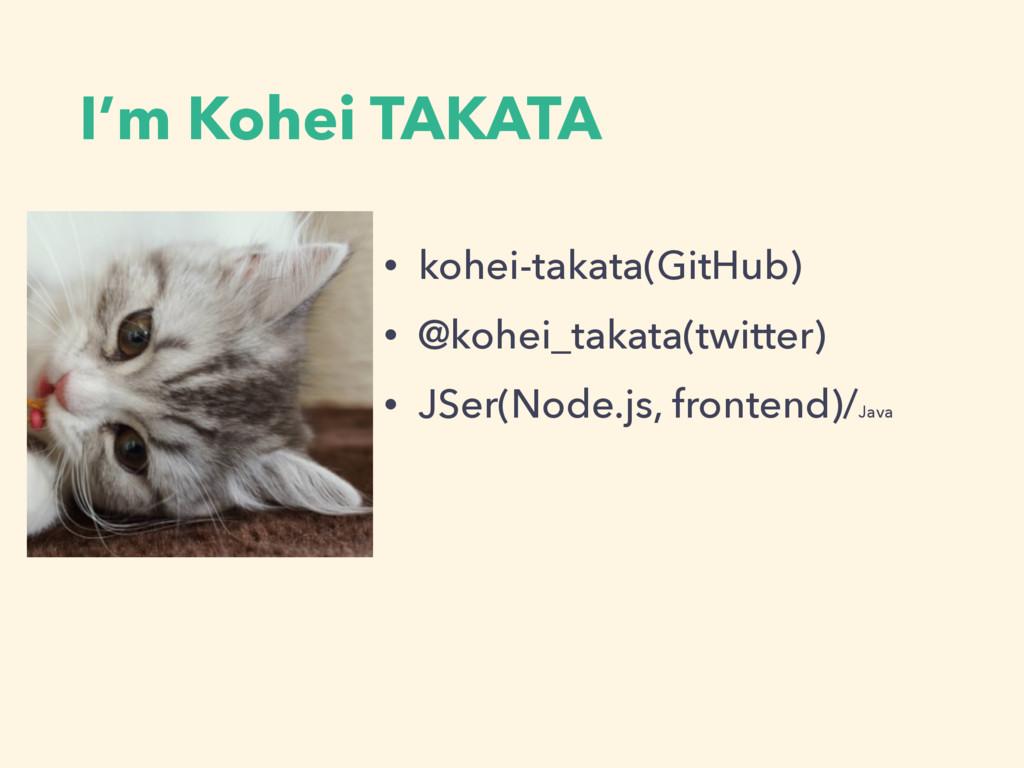 I'm Kohei TAKATA • kohei-takata(GitHub) • @kohe...
