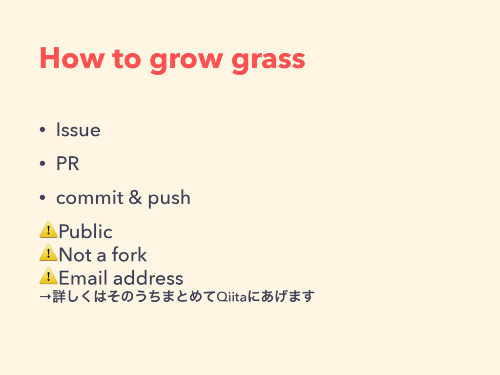 How to grow grass • Issue • PR • commit & push ...