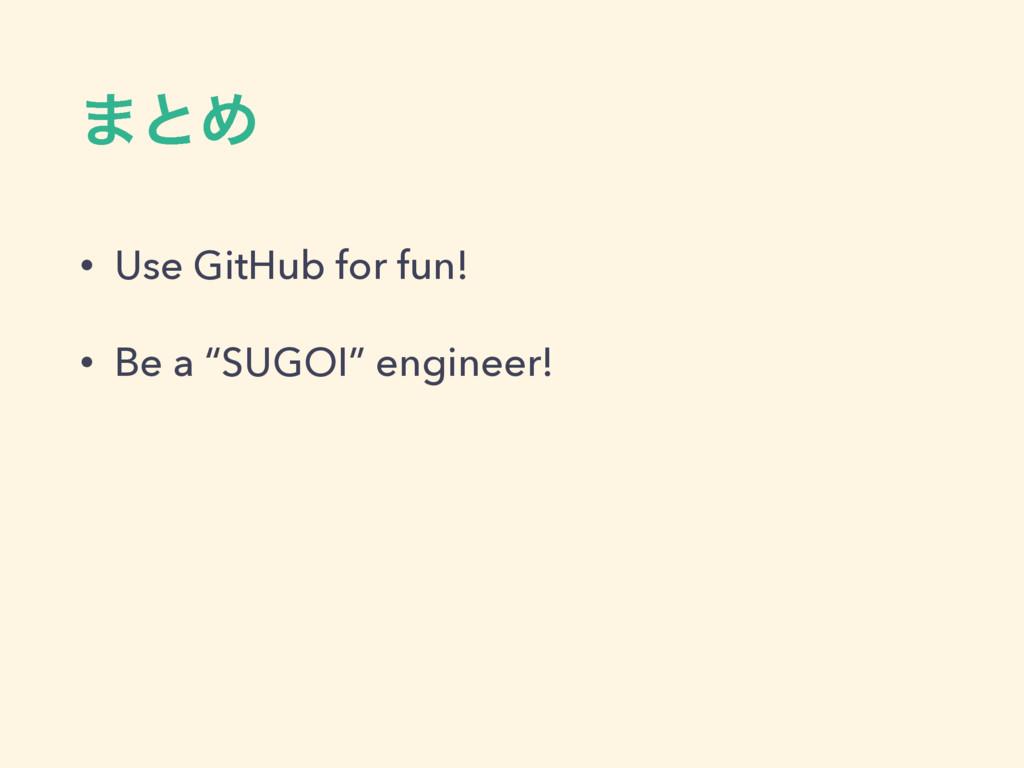 """·ͱΊ • Use GitHub for fun! • Be a """"SUGOI"""" engine..."""