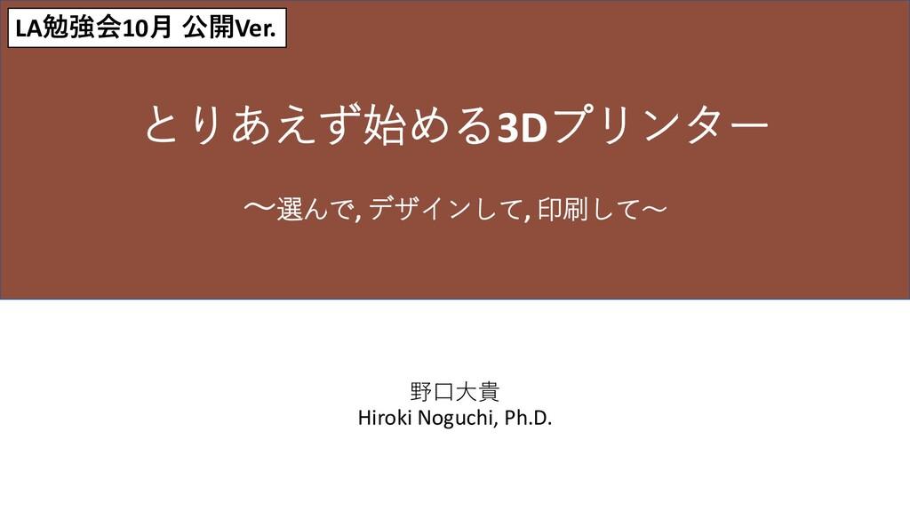 野口大貴 Hiroki Noguchi, Ph.D. とりあえず始める3Dプリンター ~選んで...