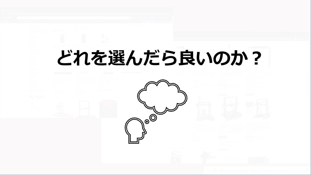 出典: Amazon.co.jp (http://www.amazon.co.jp/) どれを...