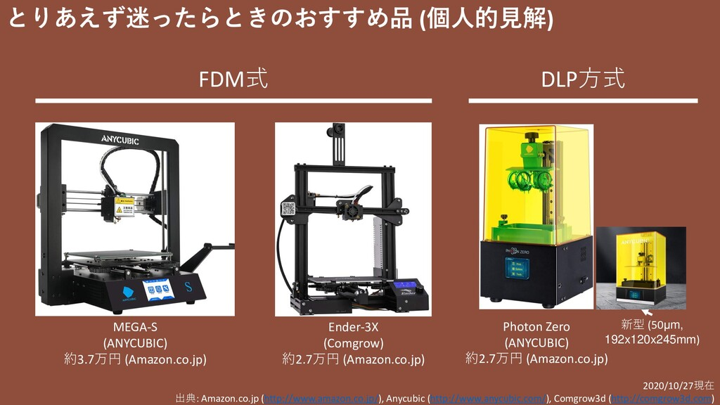 MEGA-S (ANYCUBIC) 約3.7万円 (Amazon.co.jp) Ender-3...