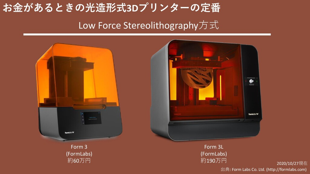 出典: Form Labs Co. Ltd. (http://formlabs.com) Fo...