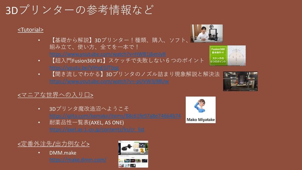 • 3Dプリンタ魔改造沼へようこそ https://qiita.com/kemako/item...