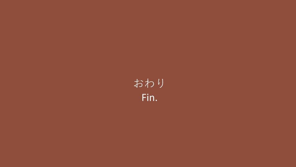 おわり Fin.