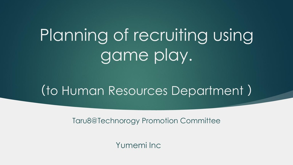 Planning of recruiting using game play. (to Hum...