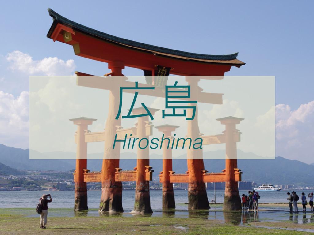 ౡ Hiroshima