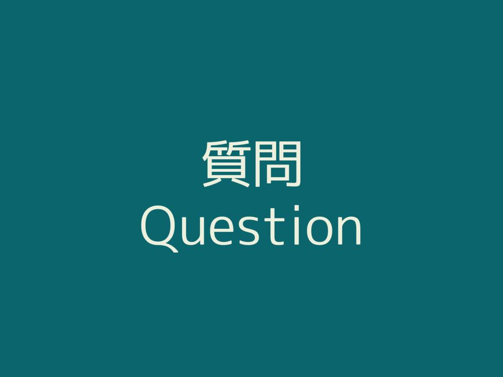 質問 Question