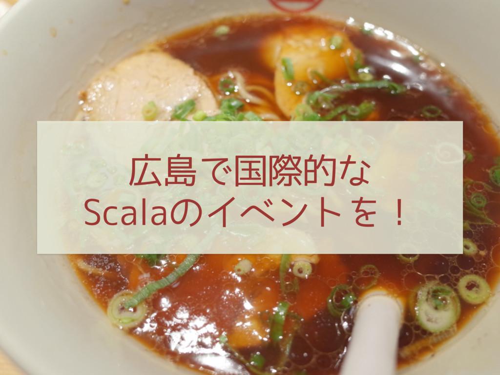 広島で国際的な Scalaのイベントを!
