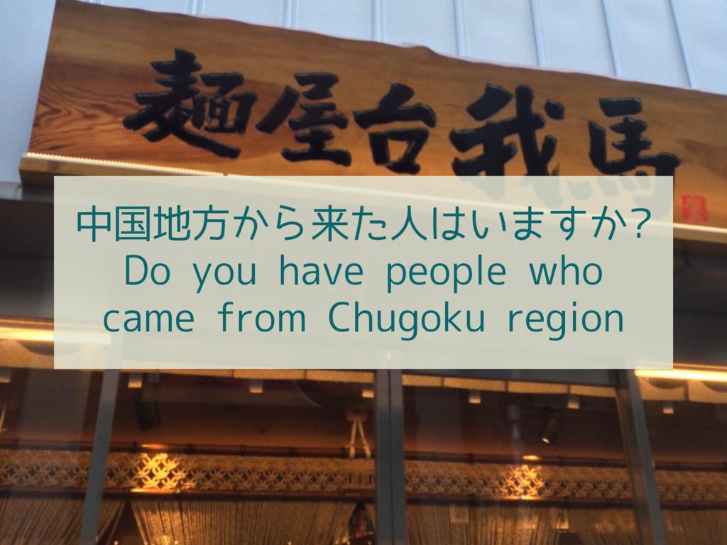 中国地方から来た人はいますか? Do you have people who came fro...