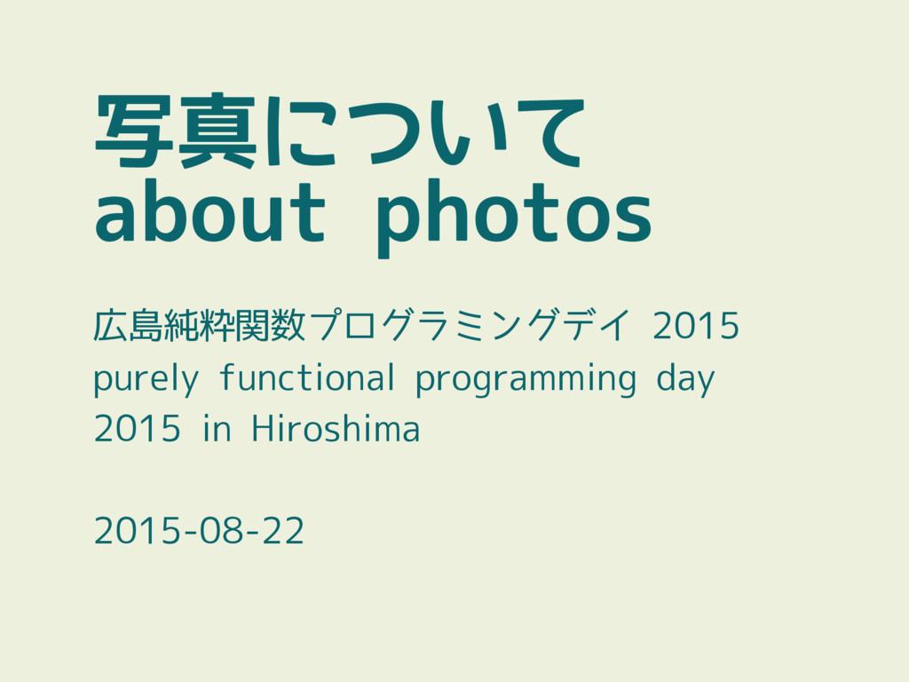 写真について about photos 広島純粋関数プログラミングデイ 2015 purely...