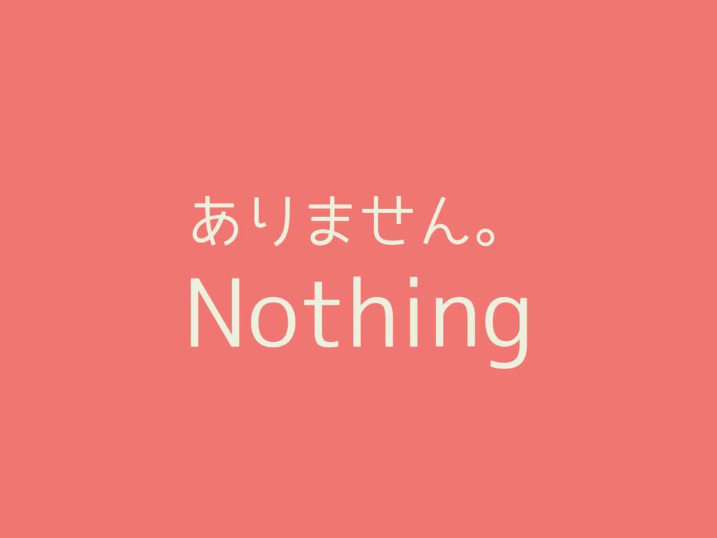ありません。 Nothing